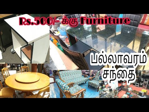Rs.500/-  முதல் Second Hand Furnitures கிடைக்கும்  | Pallavaram Santhai |  Rajaa Vlogs Diary