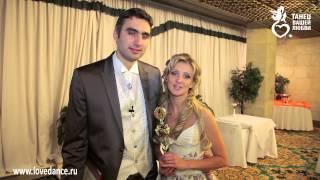 Свадебный танец! Интервью с молодоженами 13. lovedance.ru