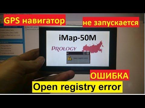 ПРОШИВКА PROLOGY IMAP 4000M