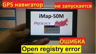 Prology iMap-50M Ошибка open registry error prology