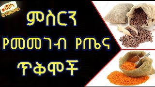 Ethiopia: What Are the Benefits of Eating Lentils?