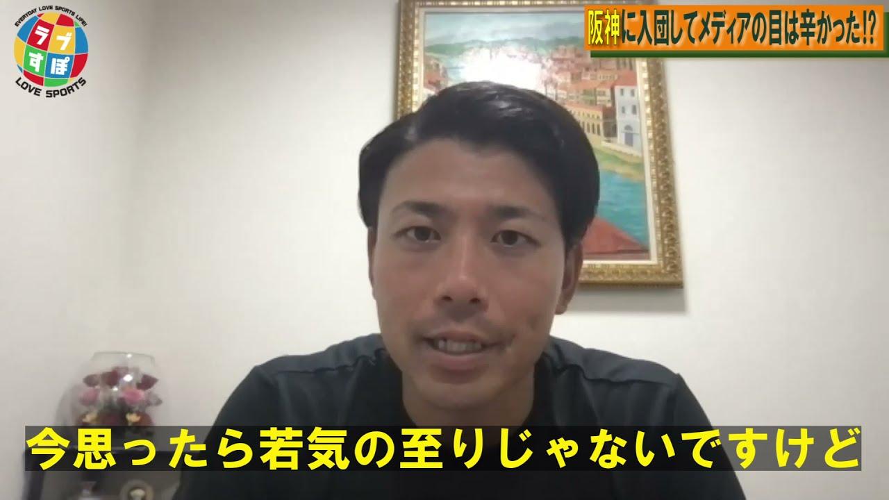 【阪神】若いころはメディアの人たちに失礼な態度をとっていた!?≪伊藤隼太オンライントーク≫