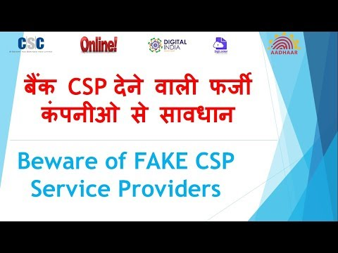 Beware of FAKE CSP Service Providers   बैंक CSP देने वाली फर्जी कंपनीओ से सावधान