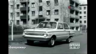 Супер реклама, супер машины!(Смотрите и учитесь,как делали раньше рекламу автомобилю Запорожец на советском телевидении!, 2012-03-30T12:51:16.000Z)