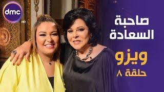 برنامج صاحبة السعادة - الحلقة الـ 8 الموسم الأول | أكل الشرقية مع ويزو | الحلقة كاملة