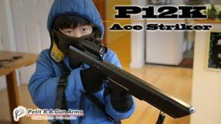 ゴム銃 競技用 P12K - Ace Striker
