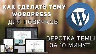 видео Как создать свою тему для WordPress?