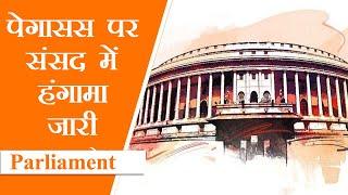 Parliament। हंगामे के कारण दोनों सदन की कार्यवाही स्थगित। Monsoon Session | Pegasus Spyware Scandal
