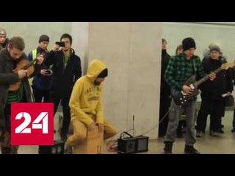 Видео: Татьянин день студенты устроили музыкальный флешмоб в метро