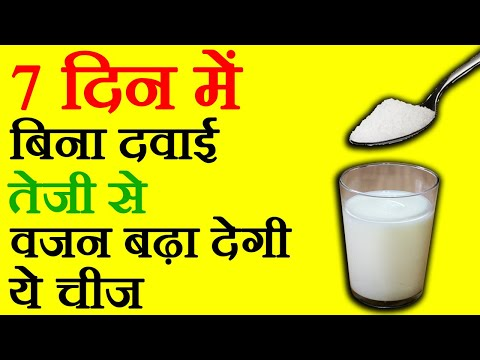 How To Gain Weight Fast In 1 Week In Hindi - 1 हफ्ते में 5 Kg वजन बढ़ायें Health Video 76