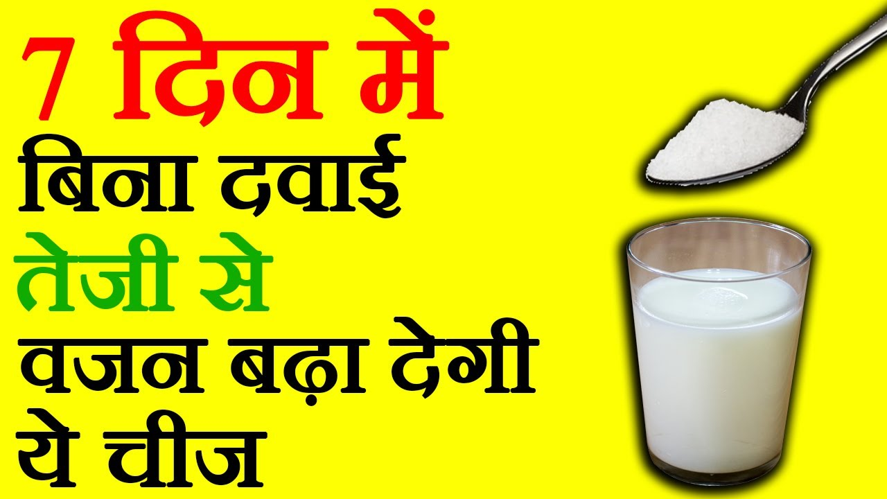 How to gain weight fast in 1 week in hindi 1 5 how to gain weight fast in 1 week in hindi 1 5 kg health video 76 ccuart Images