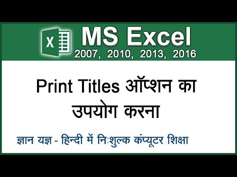 How To Print Title Or Heading On Every Page By Print Titles Option In MS Excel In Hindi - Lesson 39