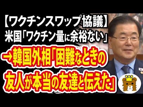 2021/04/22 【ワクチンスワップ協議】米国「ワクチン量に余裕ない」 →韓国外相「困難なときの友人が本当の友達と伝えた」