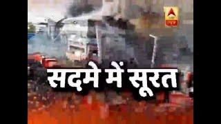 Surat Fire: CM Vijay Rupani Expresses Grief, Orders Quick Probe | ABP News