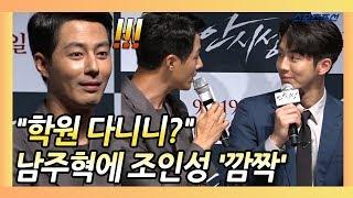 조인성(Jo InSung) 깜짝 놀라게 한 남주혁(Nam JooHyuk) 멘트는? (영화