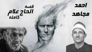 الشيخ احمد مجاهد قصة الحاج علام كاملة