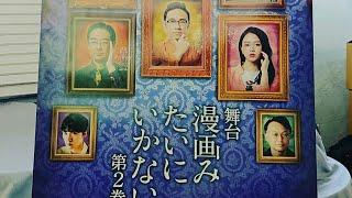 東京03、山下健二郎、山本舞香「漫画みたいに」舞台第2弾がDVD化、菅井...
