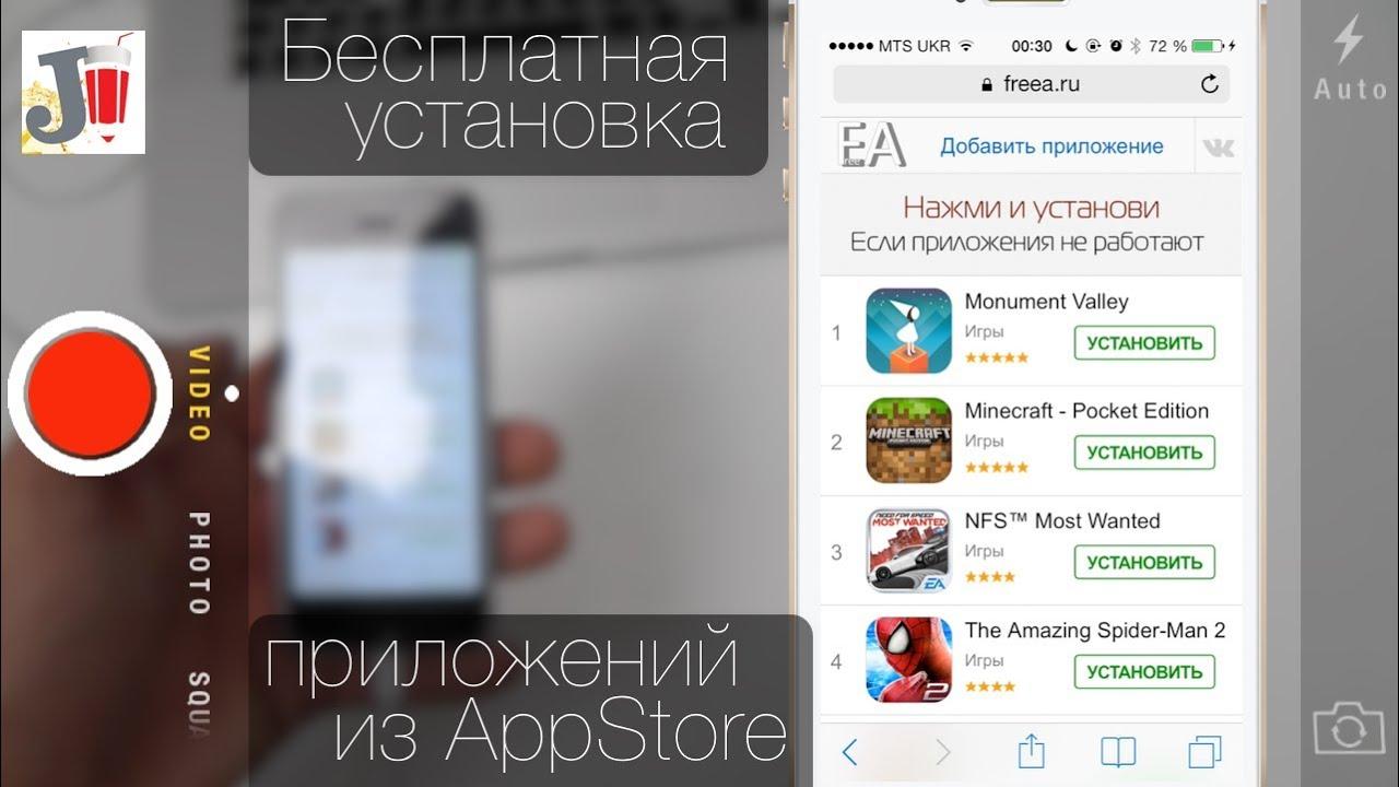 Приложения для айфона 2 скачать бесплатно