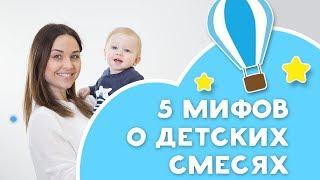 5 мифов о детских смесях и искусственном вскармливании  [Любящие мамы]