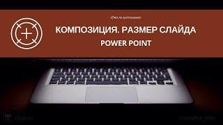 power Point. Композиция. Размер слайда
