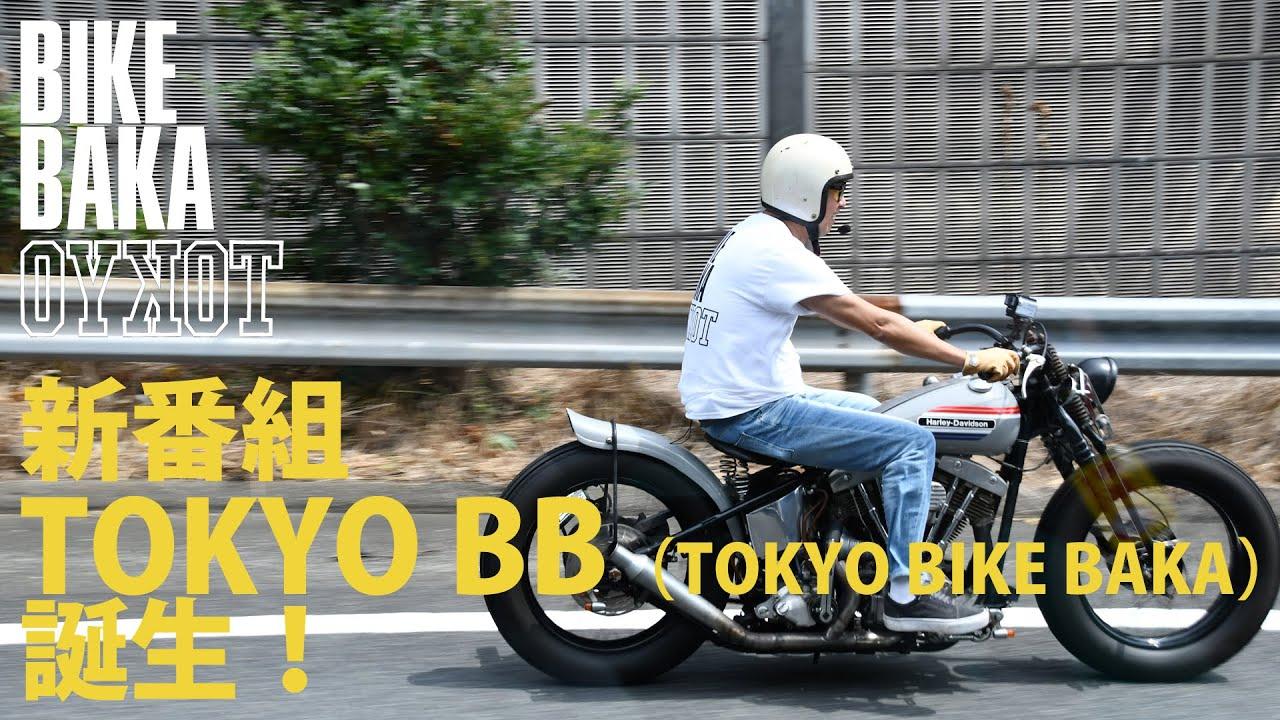 や はぎ バイク