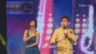 가수 백성민 - 숙아(2018신곡), 태평천하 TKBN 뉴스타가요쇼 22회 트로트방송