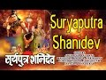 Download Suryaputra Shanidev Hindi Movie Songs Mahendra Kapoor, Anuradha Paudwal,Hariharan I Audio Juke Box MP3 song and Music Video