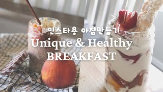 eng) 속세맛 다이어트 아침 레시피 | 두부요거트파르…