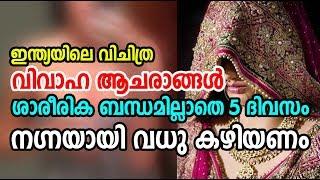 Marriage Customs | വിചിത്ര വിവാഹ ആചാരങ്ങള് | നഗ്നയായി വധു 5 ദിവസം കഴിയണം