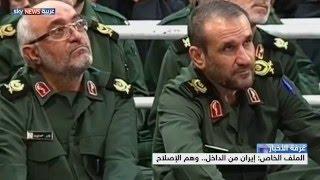 إيران من الداخل.. وهم الإصلاح