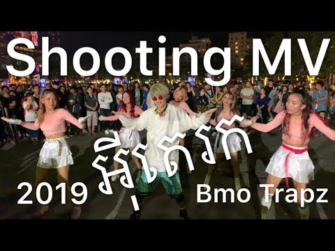 E Te Rok Shooting MV by Bmo