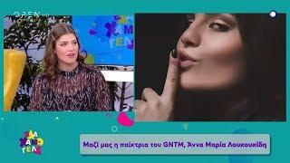 Άννα Μαρία Λουκουκίδη: «Έχασα 8 κιλά για να γίνω κανονικό…μοντέλο και όχι plus size» - Έλα Χαμογέλα!
