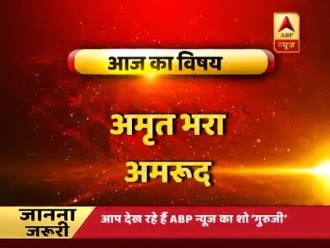 GuruJi With Pawan Sinha: Guava Can Help Prevent Many Diseases | ABP News