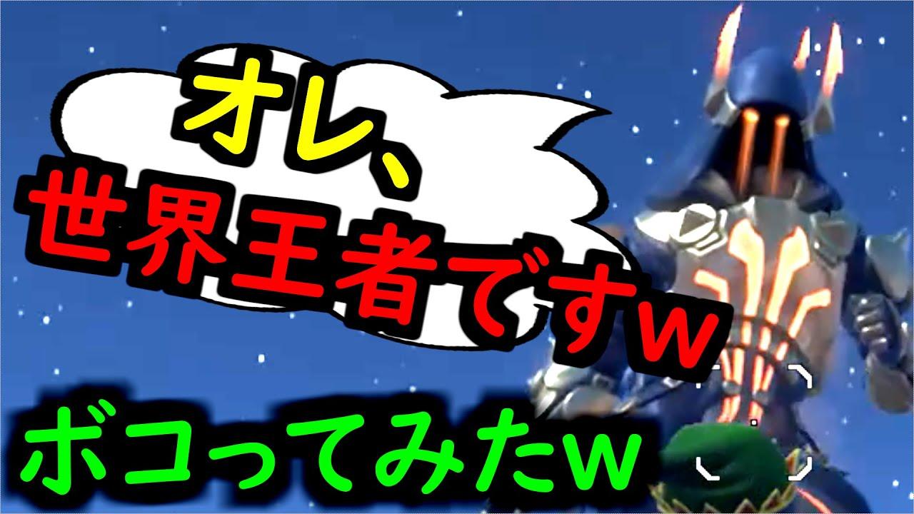たった フォート ナイト マイクラ 荒らし #4【フォートナイト】【フォトナ】【FORTNITE】