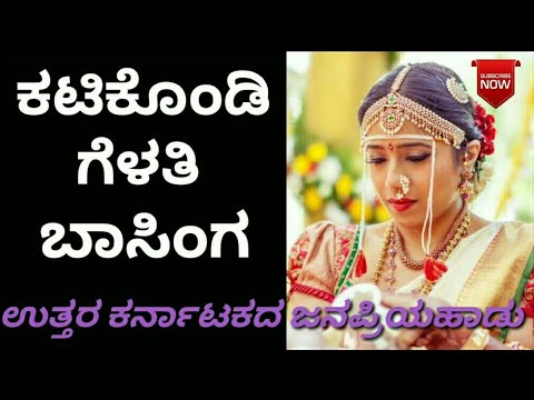 Katigondi gelati baasing... ಕಟಿಗೊಂಡಿ ಗೆಳತಿ ಬಾಸಿಂಗ... //Kiran audio// janapada song