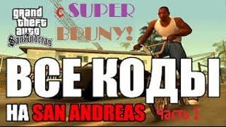 ОБЗОР ЧИТОВ НА GTA SAN ANDREAS -Часть 1- | by Super Bruny