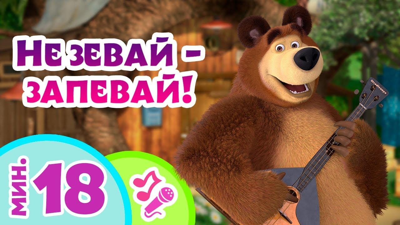 TaDaBoom песенки для детей 👱♀️🐼 Не зевай - запевай! 🎤 Караоке 🎵 🐻 Маша и Медведь