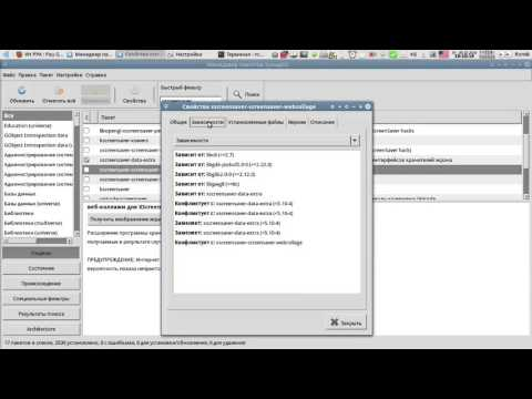 Установка программ в Ubuntu Studio. Часть 4. Менеджер пакетов Synaptic