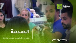 الصدمة | أردني يتعرض للضرب بسبب زوجته