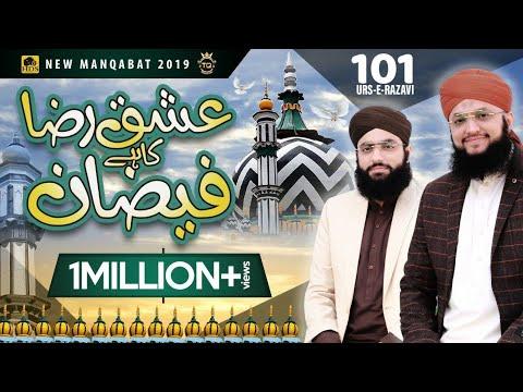 Ishqe Raza by Hafiz Tahir Qadri & Hafiz Ahsan Qadri | New Manqabat 2019