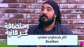 ثائر فحماوي  مغني الbeatbox  - استضافة كرفانية - كرفان