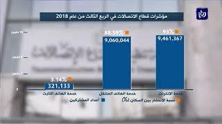 آخر مؤشرات قطاع الاتصالات في الأردن - (21-1-2019)