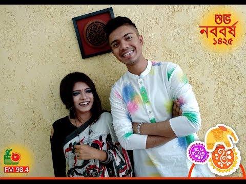 রঙিলা বৈশাখ | RJ Hrian & RJ Neera | Radio Ekattor 98.4 FM