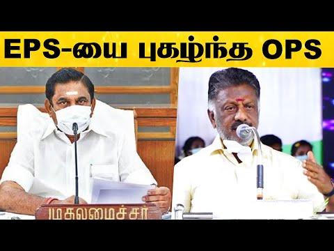 அம்மாவின் வழியில் ஆட்சியை வழிநடத்துகிறார் அண்ணன் எடப்பாடி- துணை முதல்வர் புகழாரம் | TN Govt