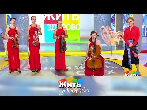 Жить здорово   Выпуск от 05.10.2018