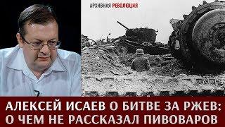 Алексей Исаев о битве за Ржев: о чем не рассказал Пивоваров