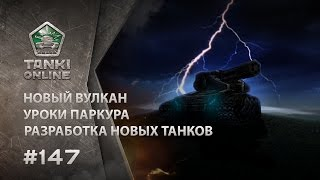 ТАНКИ ОНЛАЙН Видеоблог №147