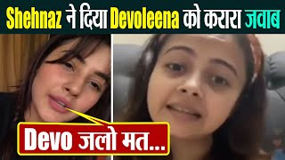 Download song Shehnaz Gill ने Devoleena Bhattacharjee को दिया करारा जवाब, Devoleena जलो मत! | FilmiBeat