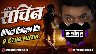 Me pan Sachin | New Marathi Movie | Official Dialogue Mix | R Star Muzik #wfmd