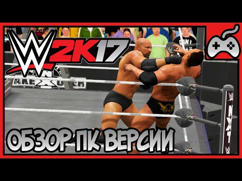 WWE 2K17 - Обзор Пк Версии. Голдберг против Рока